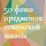 50 фотографий предметов советской школы