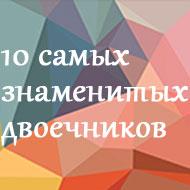 10 знаменитых двоечников