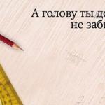 Стандартные фразы учителей