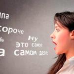 Искусство оратора: как избавиться от слов-паразитов