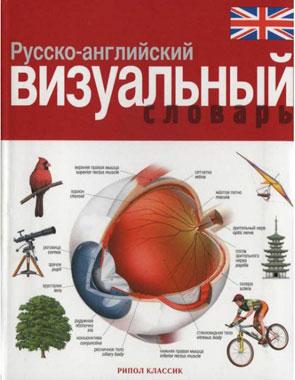 Книга «русско-английский визуальный словарь» жан-клод корбей.