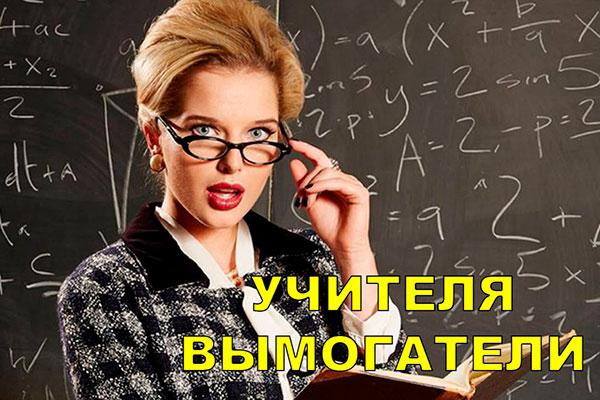 Проблема образования: учителя-вымогатели